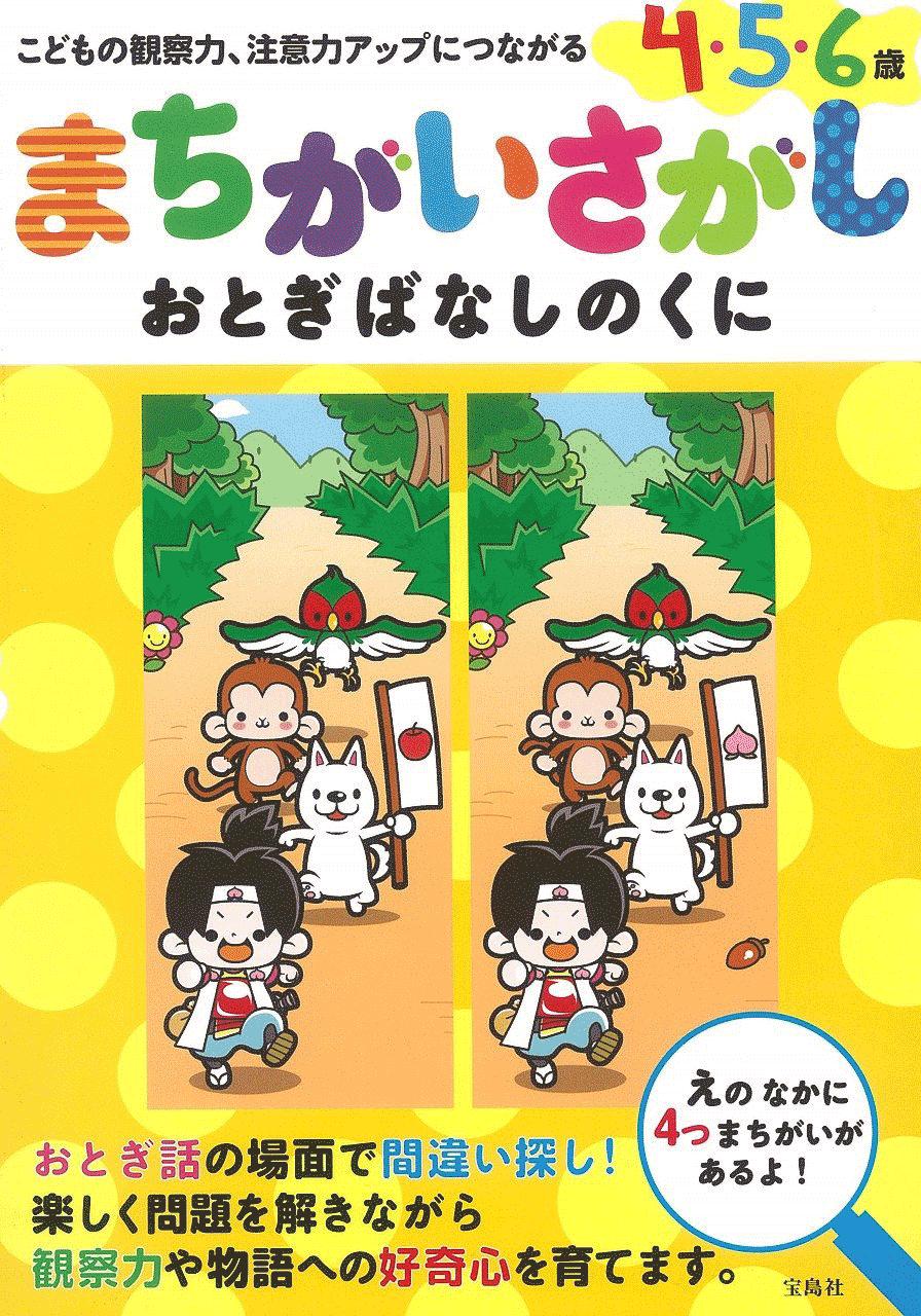 宝島社様/児童書